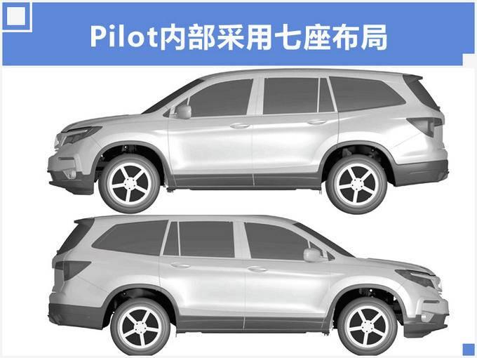 本田北美特供SUV要入华 七座布局比冠道还要大-图4