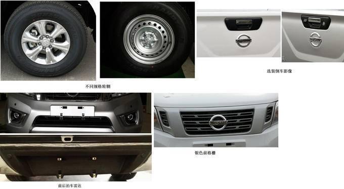日产纳瓦拉国六版新车曝光  车辆配置大幅升级-图4