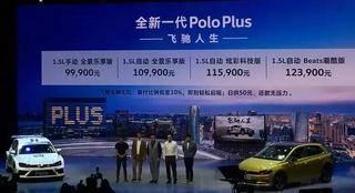 手动挡值得买吗?9.9万起大众全新Polo plus,选哪一款更值