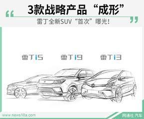 """雷丁全新SUV""""首次""""曝光!3款战略产品""""成形"""""""