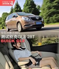 坐在沙发上出行 测试别克GL8 28T商旅车