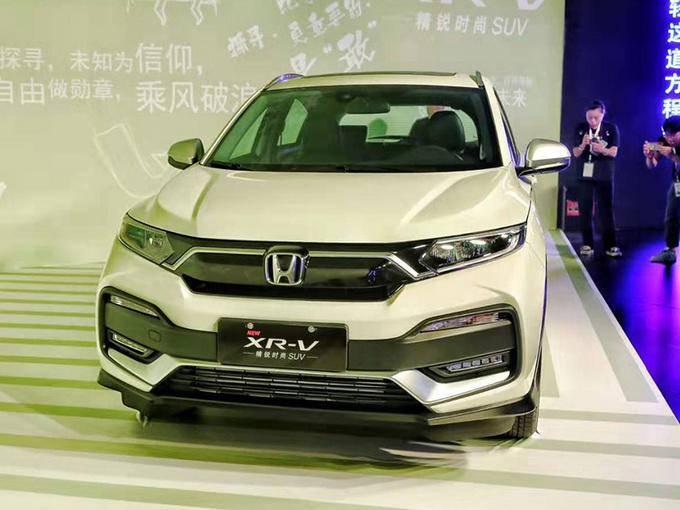 本田新款XR-V上市 换1.5T动力更猛XX万元起售-图1