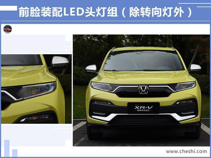 本田新款XR-V上市XX万元起售/搭1.5T引擎-图4