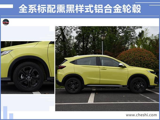 本田新款XR-V上市XX万元起售/搭1.5T引擎-图5