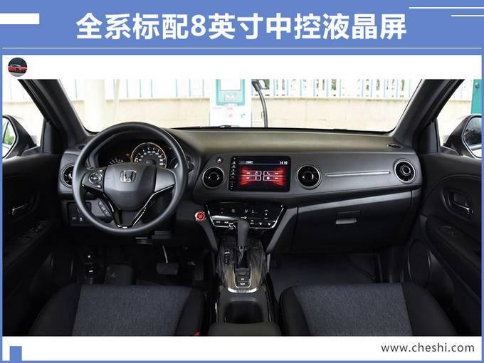本田新款XR-V上市XX万元起售/搭1.5T引擎-图7