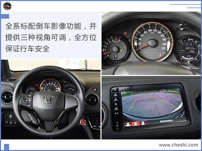 本田新款XR-V上市XX万元起售/搭1.5T引擎-图8