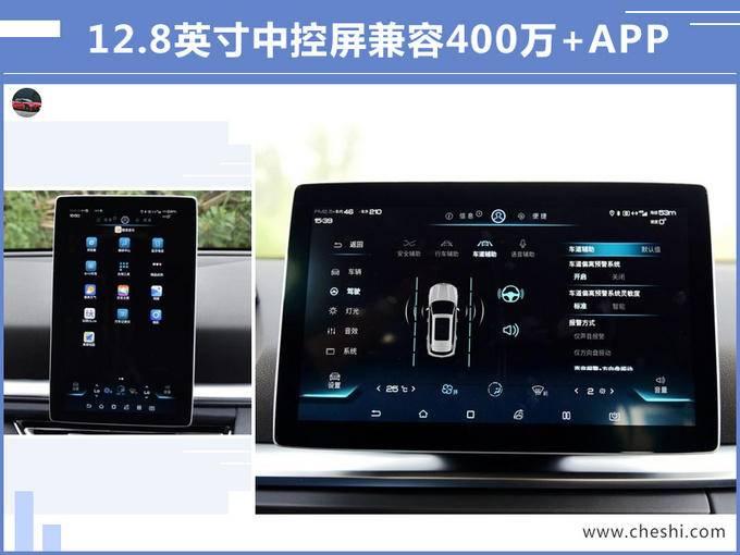 比亚迪宋Pro上市 三种动力售价X.XX-XX.XX万元-图5