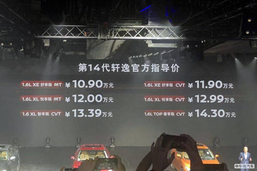 售价10.90-14.30万元 第14代轩逸正式上市
