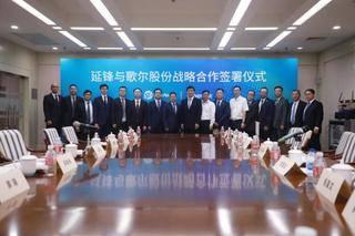 延锋公司与歌尔股份签署战略合作协议