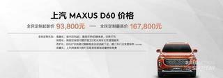 上汽大通D60正式上市 售9.38-16.78万元