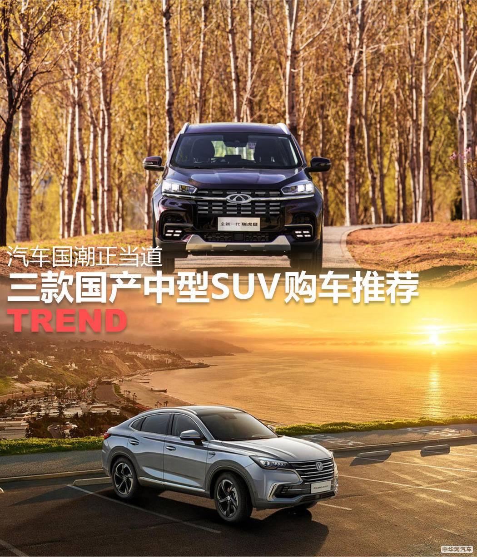 汽车国潮正当道 三款国产中型SUV车型购车推荐
