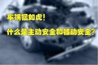 汽车主动安全和被动安全是什么?