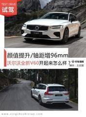 颜值提升/轴距增加96mm 沃尔沃全新V60开起来怎么样?