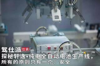 探秘轩逸•纯电全自动电池生产线,所有的原则只有一个:安全