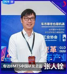 专注中美市场 专访BMTS研发总监张人铨
