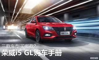 三款车型如何选择?荣威i5 GL超能系列购车手册