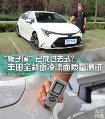 """""""板子薄""""已成过去式?丰田全新雷凌漆面质量测试"""
