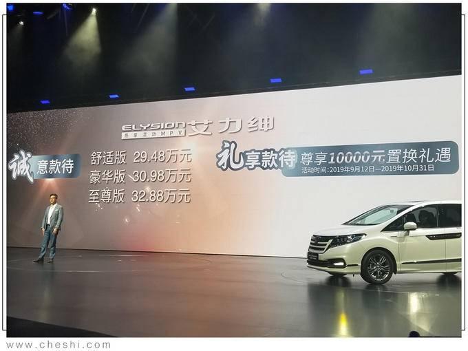 本田艾力绅混动版上市29.48万起 动力升油耗降-图1