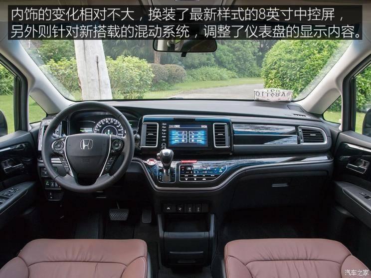 东风本田 艾力绅 2019款 2.0L 锐·混动基本型
