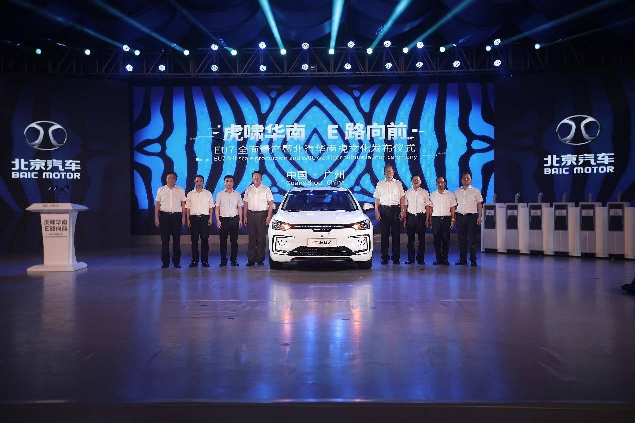 北京汽车EU7用新能源叩门中高级