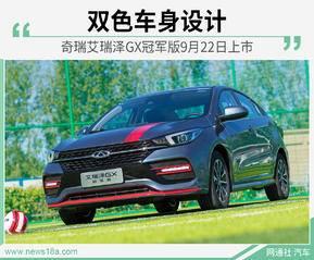 双色车身设计 奇瑞艾瑞泽GX冠军版9月22日上市