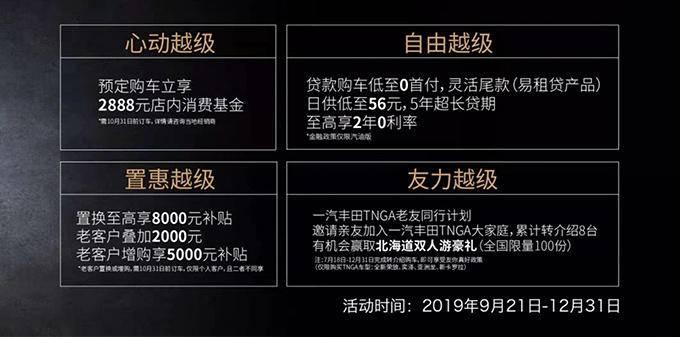 丰田新RAV4预售18万起 比老款便宜X.X万10月上市-图2