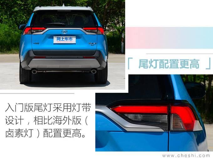 丰田新RAV4预售18万起 比老款便宜X.X万10月上市-图4