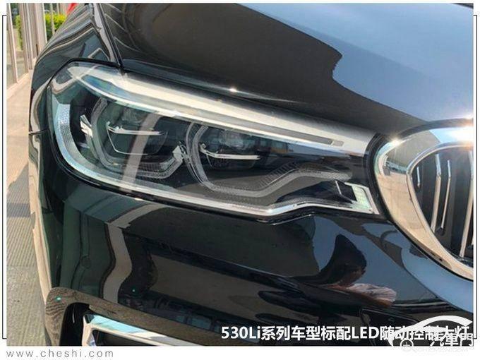 宝马国产新5系售价曝光 顶配涨4.3万元