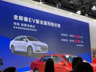 全新比亞迪秦EV,將于10月正式上市