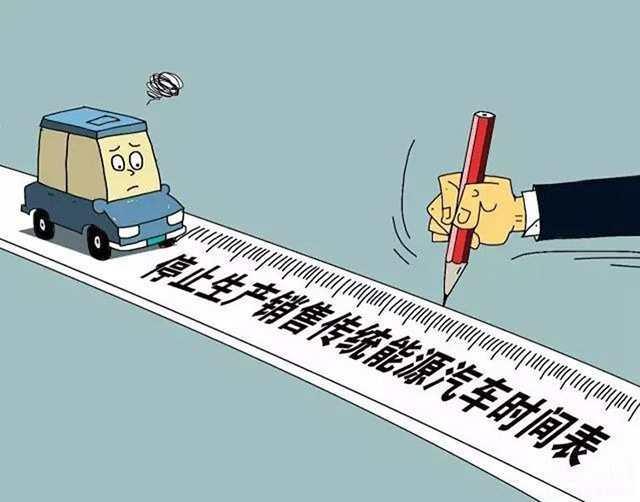 禁售燃油车祸国殃民