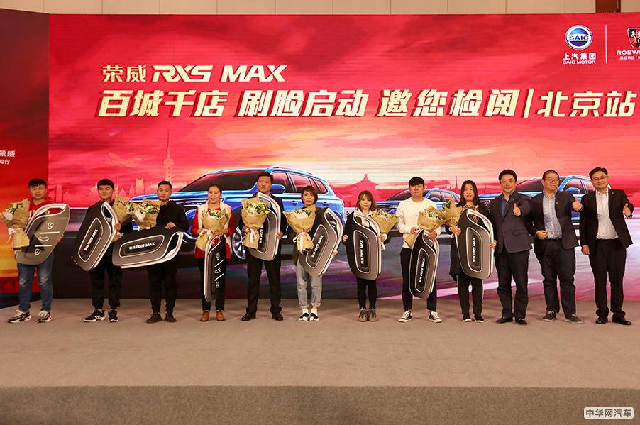 荣威举行百城千店交车仪式 开启智能座舱时代