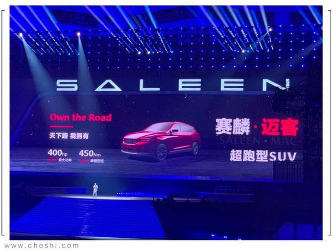 赛麟超跑SUV搭2.0T明年上市 预计23万元起售-图4