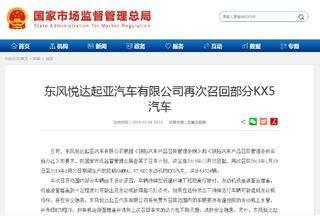 东风悦达起亚再次启动召回,近7万辆KX5发动机设计缺陷