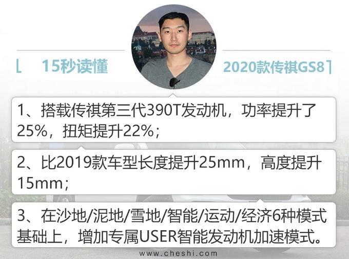 广汽传祺新GS8动力大增 起售价涨3千卖16.68万-图3
