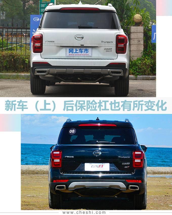 广汽传祺新GS8动力大增 起售价涨3千卖16.68万-图9