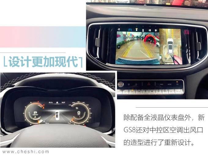 广汽传祺新GS8动力大增 起售价涨3千卖16.68万-图11