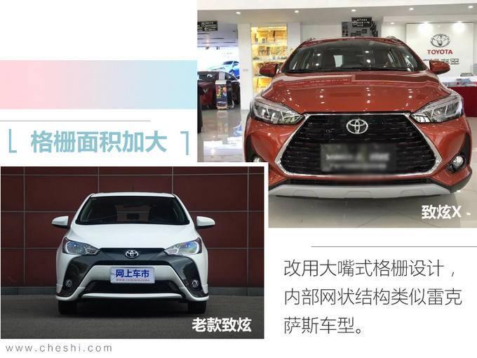 广汽丰田新款致炫上市 增跨界版本XX万元起售-图3