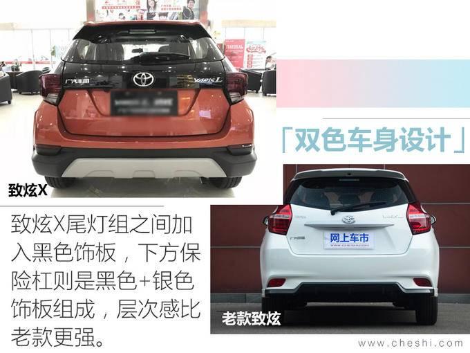 广汽丰田新款致炫上市 增跨界版本XX万元起售-图6