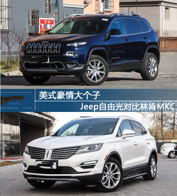 "jeep自由光与林肯mkc哪款车好 两款车如""西施貂蝉""各有千秋"