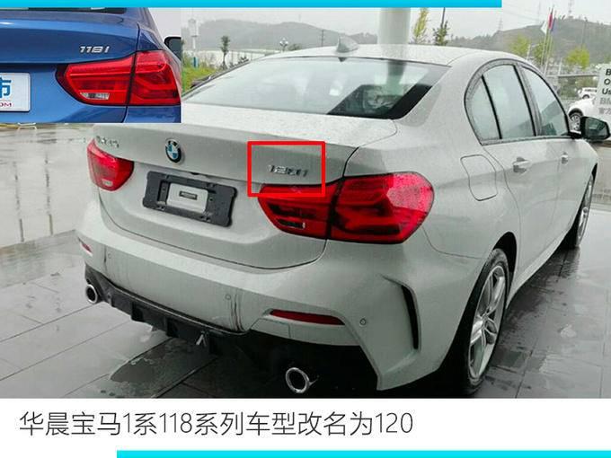 华晨宝马新款1系到店实拍 三缸车型15万就能买-图3