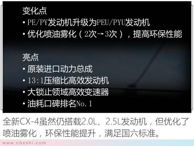 一汽马自达新CX-4到店 11月8日上市起售不到15万-图6