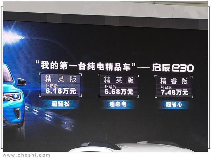 东风启辰e30正式上市 雷诺日产打造6.18万起售-图2
