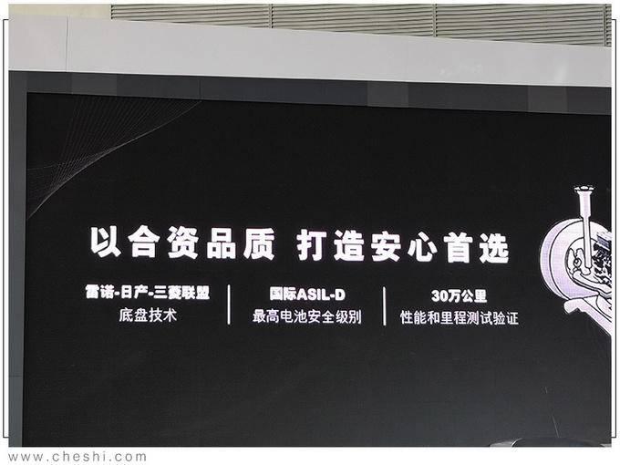 东风启辰e30正式上市 雷诺日产打造6.18万起售-图3