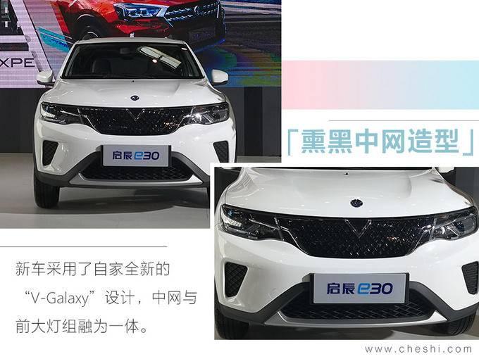 东风启辰e30正式上市 雷诺日产打造6.18万起售-图6