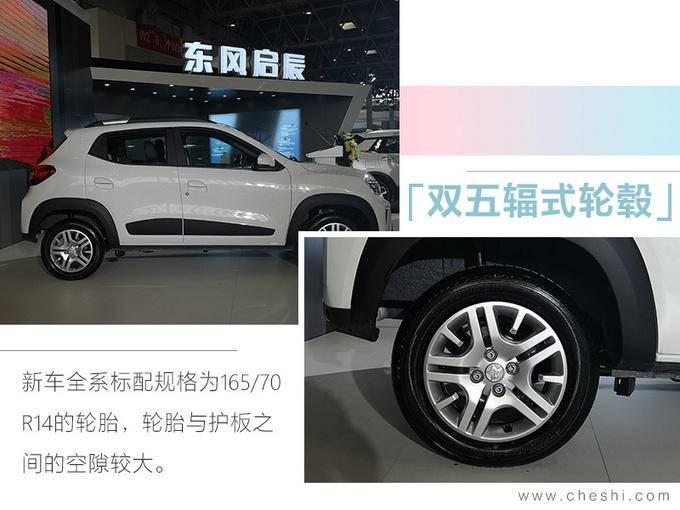 东风启辰e30正式上市 雷诺日产打造6.18万起售-图7