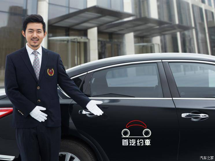 高德联合27家网约车发布用户服务承诺