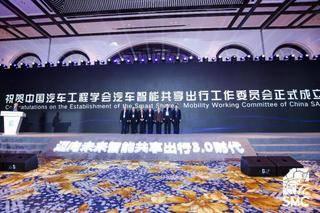 汽车智能共享出行工作委员会成立 华夏出行鼎力助推行业发展