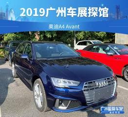 2019广州车展探馆:奥迪A4 Avant