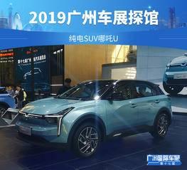2019广州车展探馆:纯电SUV哪吒U