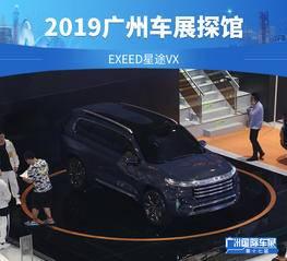 2019广州车展探馆:EXEED星途VX